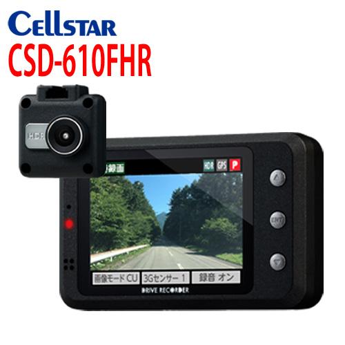 セルスター CSD-610FHR ドライブレコーダー 駐車監視 パーキングモード機能搭載 カメラセパレートタイプ 後方録画に最適 相互通信対応機種 2.4インチモニター [CELLSTAR] あす楽対応