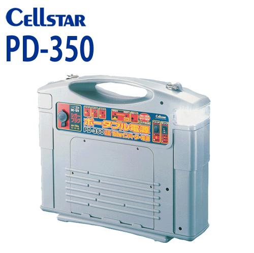 [セルスター/CELLSTAR]ポータブル電源 PD-350 DC12Vターミナル(最大30A) AC100V 150W(最大出力)/120W(定格出力) あす楽対応