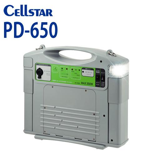 [セルスター/CELLSTAR]ポータブル電源 PD-650 DC12Vターミナル(最大30A) AC100V 350W(最大出力)/280W(定格出力) あす楽対応