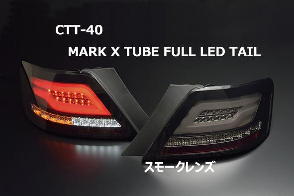 トヨタ マークX GRX 120#系 2004/11~2009/10  (H16/11~H21/10)CLEAR WORLD(クリアワールド) チューブフルLEDテールランプ(スモークレンズ) CTT-40 テールランプ テールレンズ