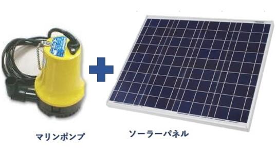 ソーラー&ポンプセット システム4