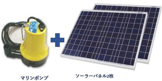 ソーラーパネル&ポンプセット システム5