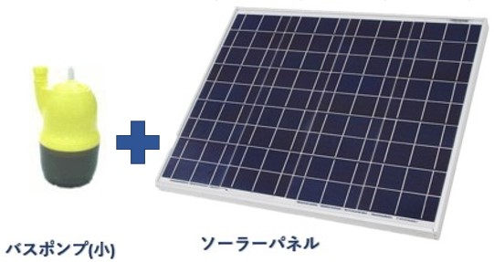 ソーラー&ポンプセット システム2