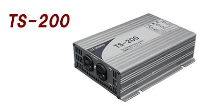 電菱製正弦波DC-ACインバーターTS-200