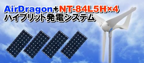Airdragon ハイブリットシステム3