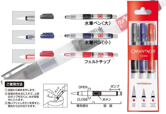 メーカー希望小売価格より 全品最安値に挑戦 カランダッシュ 水溶性フェルトペン ポンプ式水筆 市場 3本セット