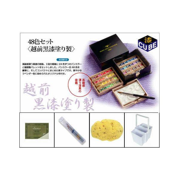 絵手紙お道具セット アーチストパンカラー48色入り漆 CUBE 最安値 トラスト 絵手紙道具つき