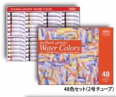 ホルベイン 透明水彩絵具 48色セット(2号チューブ・5ml)