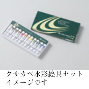 クサカベ NW-90(全90色)