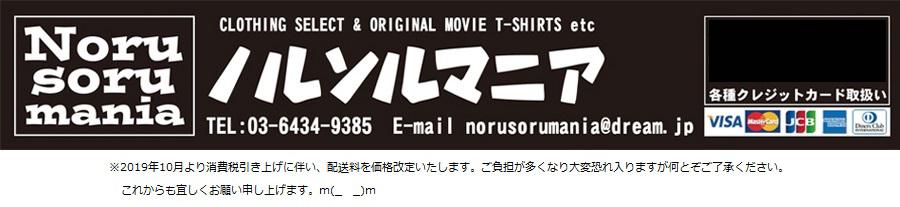 ノルソルマニア:オリジナル日本映画Tシャツ!こだわりセレクト!