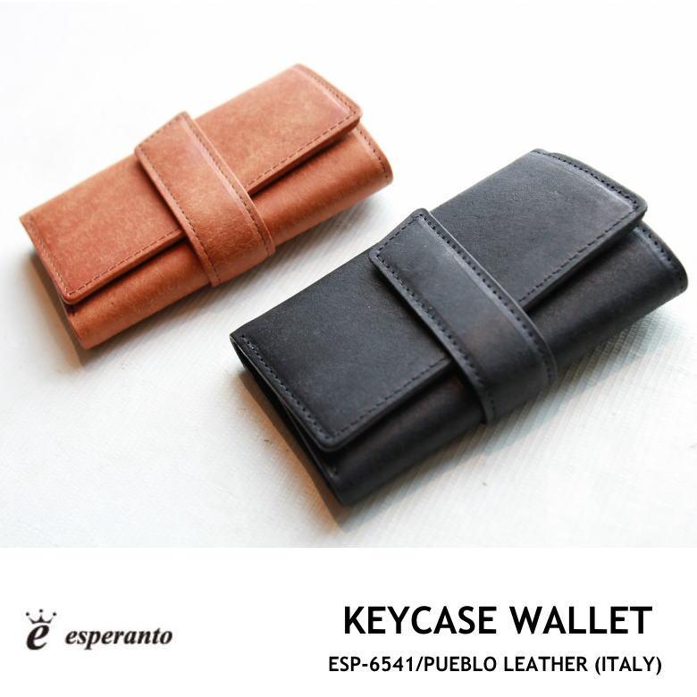 【お札もカードも小銭も収納♪】おしゃれなキーケース KEYCASE WALLET キーケースウォレット ESP-6541 本革 プエブロレザー CAMEL BLACK キャメル ブラック ☆