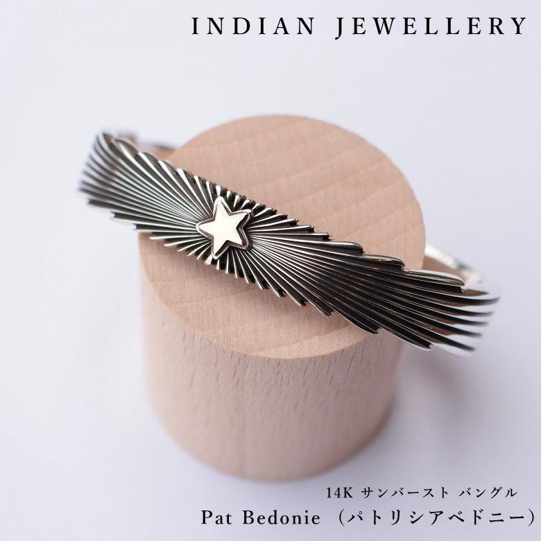 【本格インディアンジュエリーを!】バングル 14K サンバースト スター バングル Pat Bedonie/ パット・ベドニー(パトリシアベドニー)ナバホ族 14金