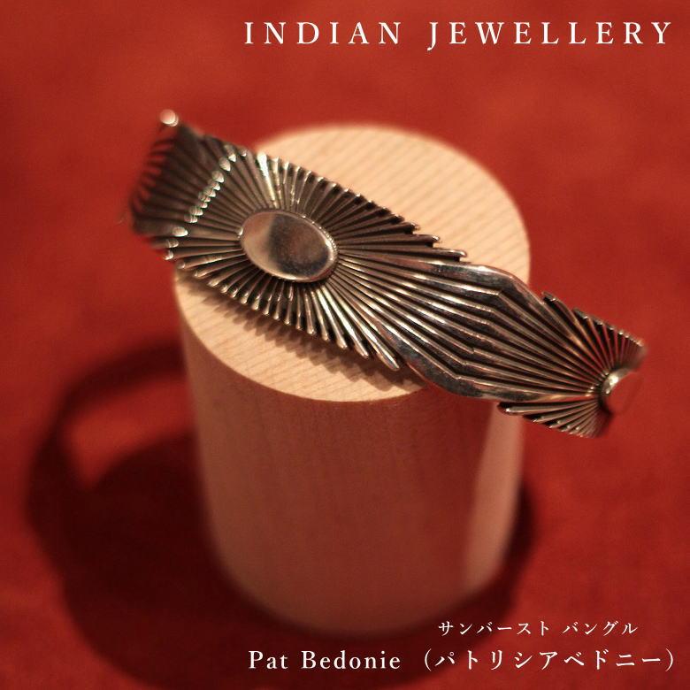 【本格インディアンジュエリー!】バングル サンバースト 楕円 バングル Pat Bedonie/ パット・ベドニー(パトリシアベドニー)ナバホ族 重厚感抜群の一品 一点もの