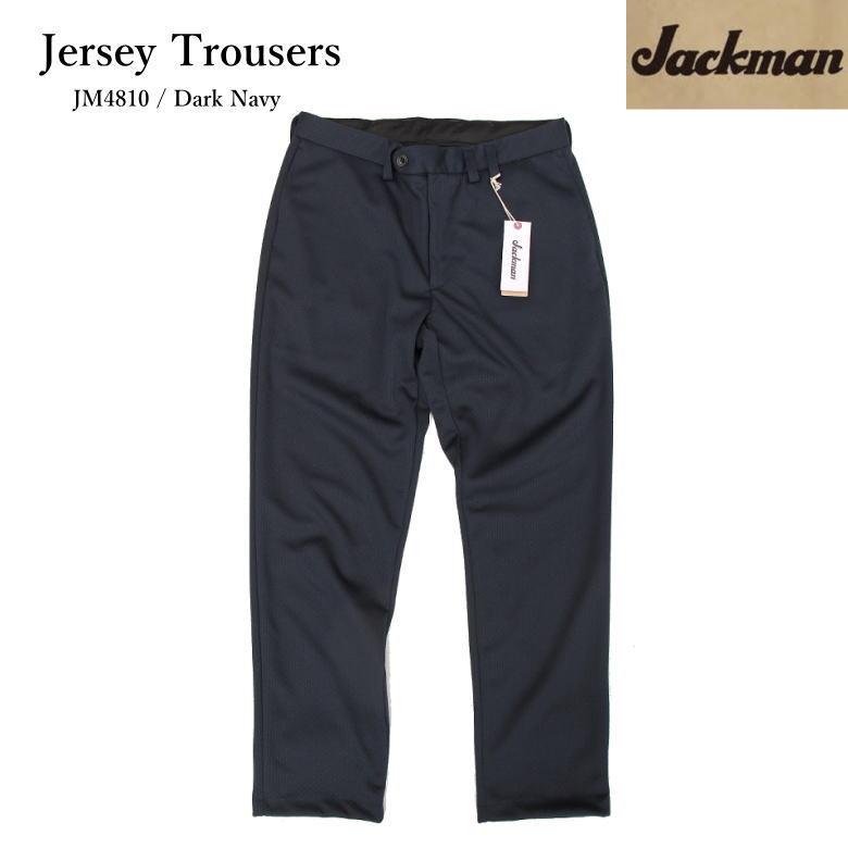 Jackman ジャックマン JM4810 Jersey Trousers ジャージトラウザーズ MADE IN JAPAN Dark Navy ダークネイビー