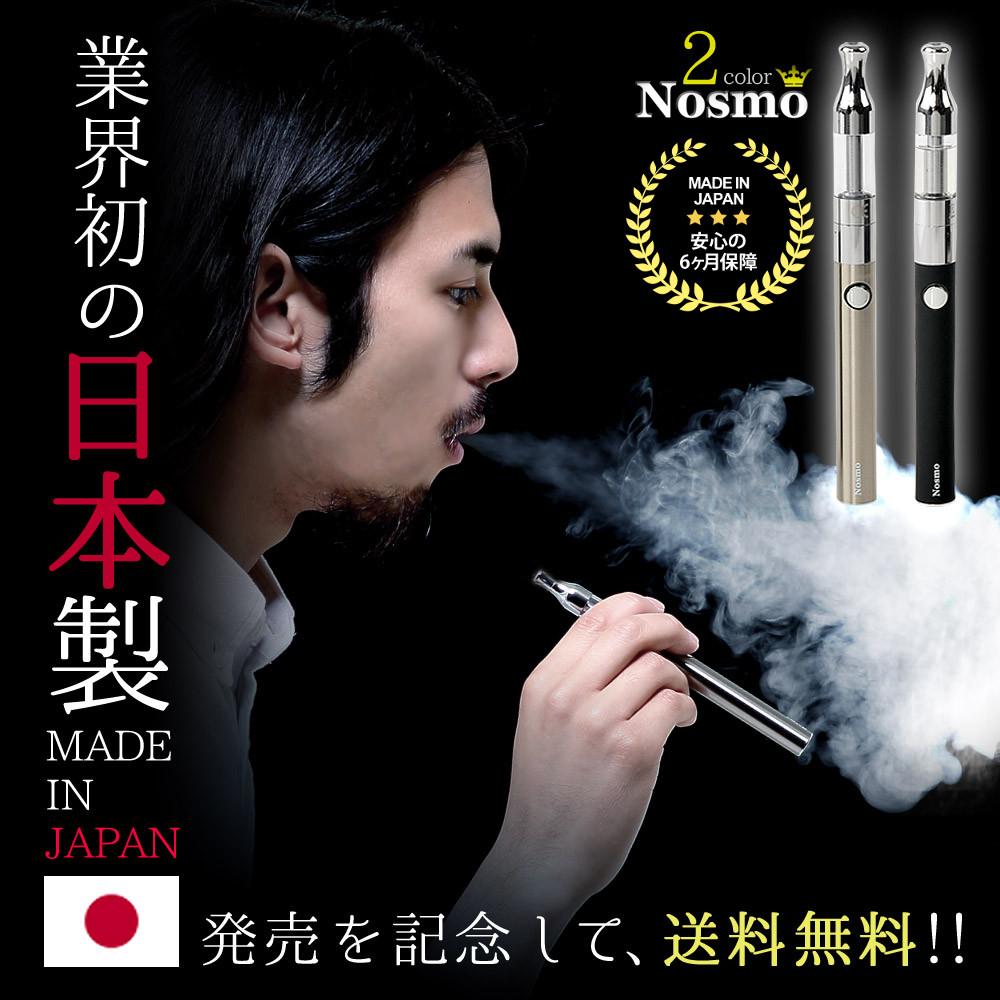 送料無料! 業界初の日本製! 電子タバコ 安心の6ヶ月保証 Nosmoスターターキット 繰り返し使えるコイル交換型 禁煙