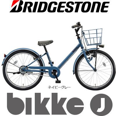 自転車 22インチ 子供 ブリヂストン 可愛い お洒落 BK22V ビッケj bikke j