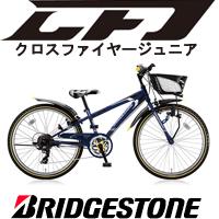 自転車 22インチ カッコイイ クロスファイヤージュニア 7段変速