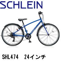 自転車 自転車 子供用 24インチ 子供車 シュライン シュライン 子供車 カッコイイ SHL47, 飯野町:663c678f --- krianta.com