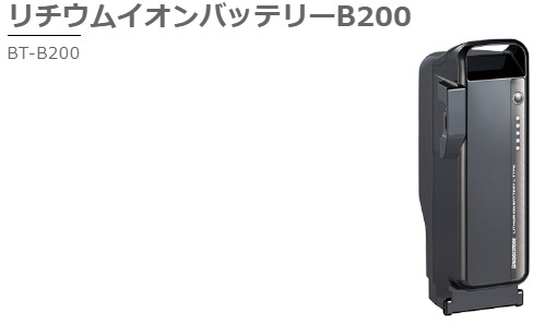 ブリヂストン リチウムイオンバッテリー 電動アシスト自転車 交換用バッテリー B200 223Wh(36v×6.2Ah) BT-B200 P5569 F895104