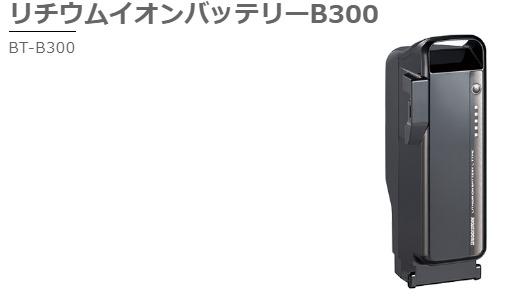 ブリヂストン リチウムイオンバッテリーB300 電動自転車用バッテリー BRIDGESTONE BT-B300 F895106BL P6005