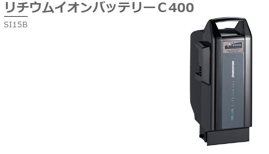 ブリヂストンサイクル リチウムイオンバッテリーC400【SI15B】P6329【電動自転車バッテリーF895109】15.4Ah