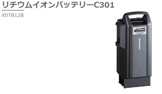 ブリヂストンサイクル リチウムイオンバッテリーC301【X0TB12B】P6213【電動自転車バッテリー】12.3Ah