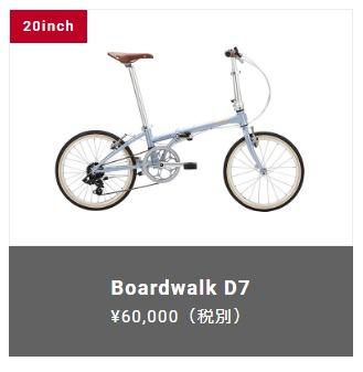 DAHON ボードウォークD7 ダホン Boardwalk 20インチ D7 ボードウォークD7 2018モデル Boardwalk 折りたたみ自転車 フォールディング 20インチ, ビバコスメ:569f79fb --- anime-portal.club