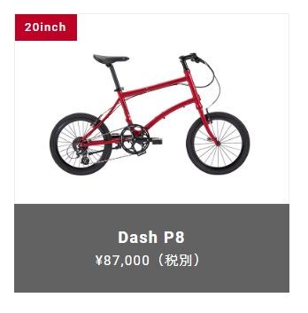 DAHON ダホン DASH P8 ダッシュP8 2018モデル 折り畳み フォールディングバイク