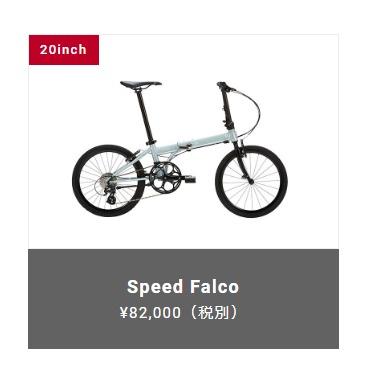 出産祝い DAHON 折畳み ダホン 2018年モデル SPEED FALCO スピードファルコ 2018年モデル スポーティー SPEED 折畳み 自転車, 大阪まいど:e65123b9 --- canoncity.azurewebsites.net