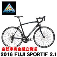 2016年モデル FUJI フジ SPORTIF 2.1 スポルティフ ロードバイク