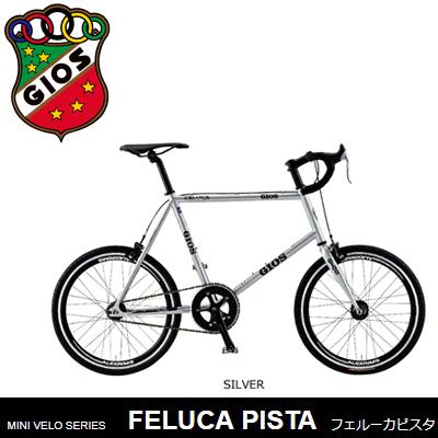 開店記念セール! 小径車 2019年モデル GIOS GIOS ジオス FELUCA ジオス FELUCA PISTA フェルーカ ピスタ, べりはやっ!:f7007ba6 --- wyrazista.pl