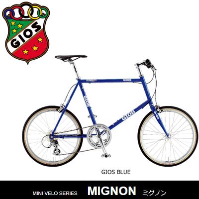 ジオス ミグノン 2018 GIOS MIGNON 小径車 ミニベロ スポーツ自転車