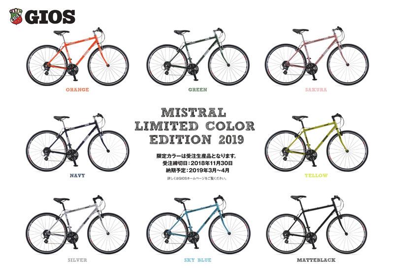 【限定カラー9色】2019年モデル 自転車 クロスバイク ミストラル gios mistral ジオス ミストラル