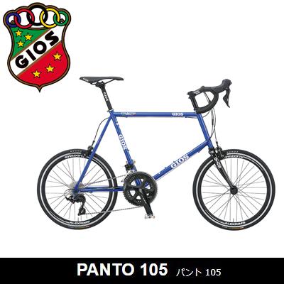 2019 GIOS PANTO 105 パント 105