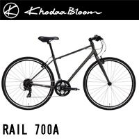【在庫限り】2017年モデル コーダーブルーム レイル700A khodaabloom Rail700A 自転車 クロスバイク