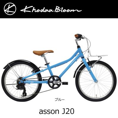 2018年モデル コーダーブルーム アッソンJ20 20インチ khodaabloom assonJ20 キッズバイク 子供用自転車