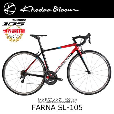 KhodaaBloom コーダーブルーム 2018年モデル FARNA SL 105 ファーナ SL 105 ロードバイク