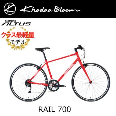2018年モデル コーダーブルーム レイル700 khodaabloom Rail700 自転車 クロスバイク