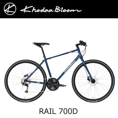 コーダーブルーム 2018年モデル レイル 700D / RAIL 700D【クロスバイク】【KhodaaBloom】