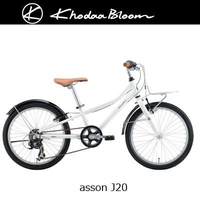 2019年モデル コーダーブルーム アッソンJ20 20インチ khodaabloom assonJ20 キッズバイク 子供用自転車
