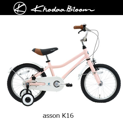 2019年モデル 自転車 16インチ お洒落 幼児用 子供用 幼児車 子供車 asson K16
