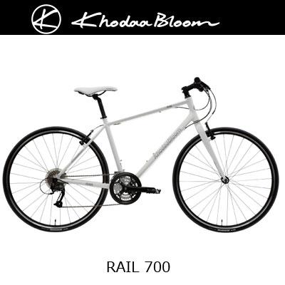 2019年モデル コーダーブルーム レイル700 khodaabloom Rail700 自転車 クロスバイク