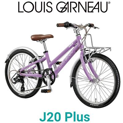 【店頭受取限定】【在庫あり】LOUIS GARNEAU ルイガノ J20 Plus 20インチ 子ども用自転車