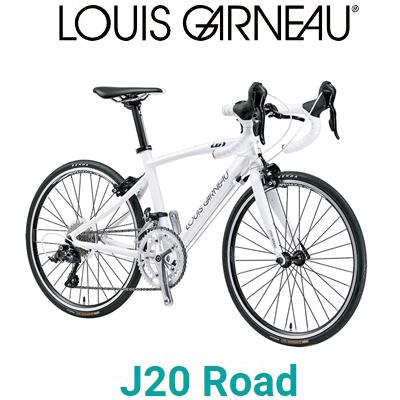 【店頭受取限定】【在庫あり】LOUIS GARNEAU ルイガノ J20 Road 20インチ 子ども用自転車