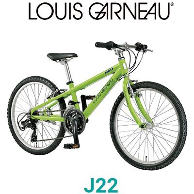 【店頭受取限定】【在庫あり】LOUIS GARNEAU ルイガノ J22 22インチ 子ども用自転車