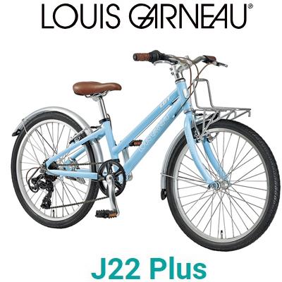 【店頭受取限定】【在庫あり】LOUIS GARNEAU ルイガノ J22 Plus 22インチ 子ども用自転車