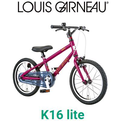 【店頭受取限定】【在庫あり】LOUIS GARNEAU ルイガノ K16 lite 16インチ 子ども用自転車