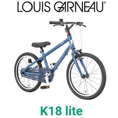 【店頭受取限定】【在庫あり】LOUIS GARNEAU ルイガノ K18 lite 18インチ 子ども用自転車