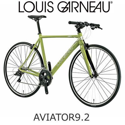 【店頭受取限定】【在庫あり】LOUIS GARNEAU ルイガノ AVIATOR9.2 クロスバイク