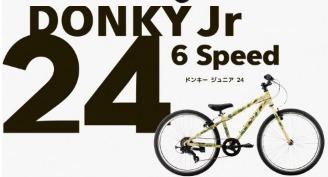 2019年モデル MARIN DONKY Jr.24 マリン ドンキージュニア 24インチ 子ども用